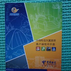 中国电信翼宽带户端使用手册