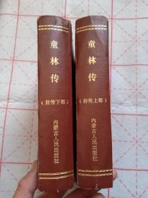 单田芳著童林传(前传上下部)精装1987年一版一印 稀缺版本