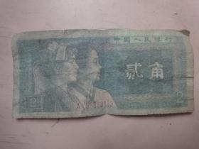 第四套人民币1980年版2角