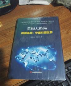 创变者逻辑+重构大格局(能源革命:中国引领世界/刘汉元管理思想及通威模式媗变)2本合售