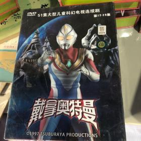 奥特曼DVD 戴拿奥特曼(第17-32集)4碟装