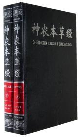 神农本草经(全2册)