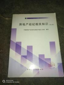 2011年经纪人指定教材--房地产经纪相关知识