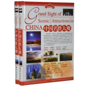 正版包邮 中国名胜大观(彩图版)精装四色铜版纸彩印礼盒精装