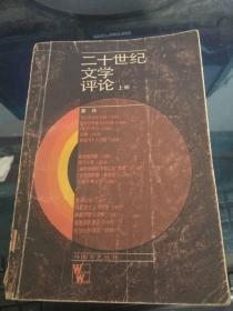 二十世纪文学评论(上)