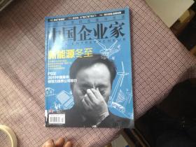 中国企业家2011年第22期