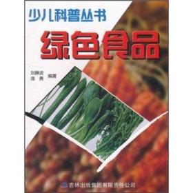 少儿科普丛书:绿色食品