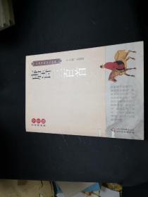 唐诗三百首(新课标 无障碍阅读)/中华传统文化经典