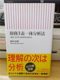 财务3表一体分析法      国贞克则    64开朝日文库综合书   日文原版