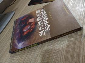 当代世界军事与中国国防