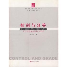 控制与分等:大学学科制度的权力逻辑