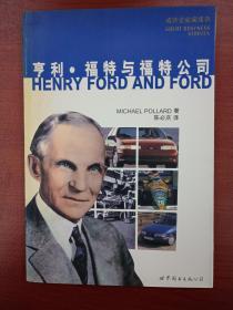 亨利.福特与福特公司