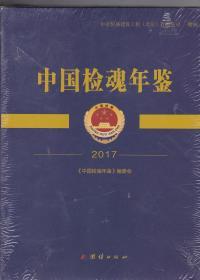 中国检魂年鉴2017