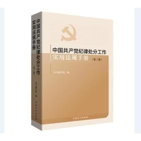 中国共产党纪律处分工作实用法规手册(第三版)