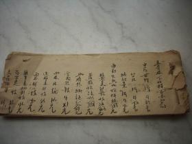 解放初五十年代【老药铺】账本一册!28/10厘米