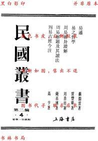 【复印件】周易古经今注-高亨著-民国丛书-影印民国原刊本