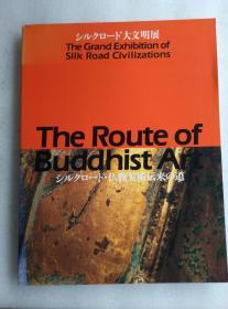 シルクロード・仏教美术伝来の道  丝绸之路佛教美术传播展