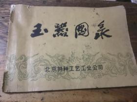 玉器图录(北京特种工艺)