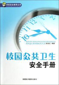 学校安全教育丛书:校园公共卫生安全手册