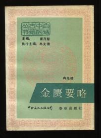 金匮要略 白话中医古籍丛书