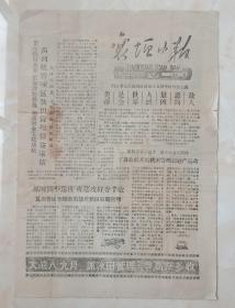 60年襄垣地方小报-----专业系列-----《襄垣小报》----虒人荣誉珍藏