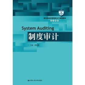 制度审计(教育部经济管理类主干课程教材·审计系列)
