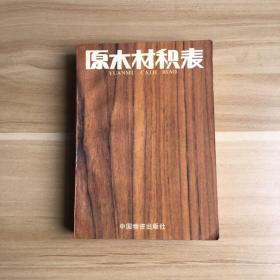 原木材积表