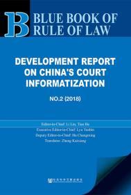 中国法院信息化发展报告(2018NO.2英文版)