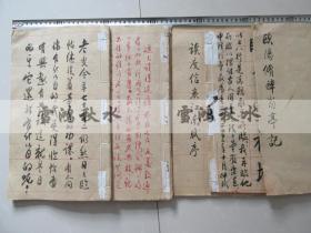 潍坊佚名书家读书临帖五本合售——读经典,临名帖。