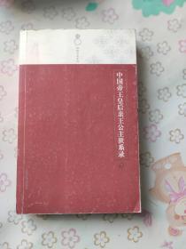 中国帝王皇后亲王公主世系录(下)