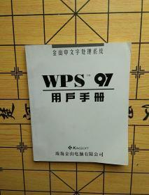 用户手册金山中文字处理系统