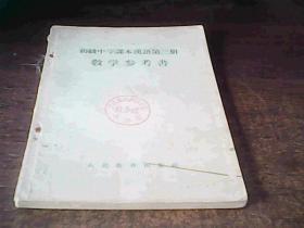 初级中学课本汉语第四册教学参考书