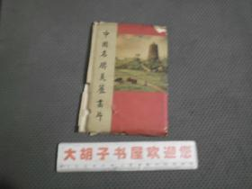 侵华史料《中国名胜美丽画片》彩色明信片 14张