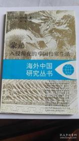 蒙元入侵前夜的中国日常生活