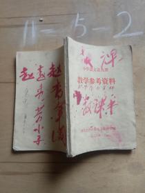 小学语文第九册教学参考资料