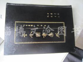 古今图书集成(64)理学汇编 文学典(16开精装)