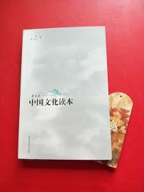 中国文化读本(普及本)(第2版)(黑白版)