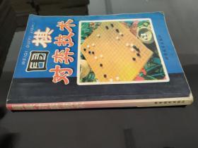 围棋对弈技朮