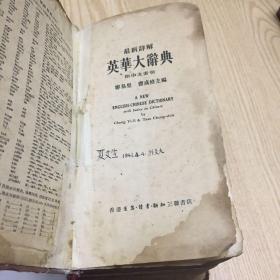 最新详解英华大辞典 附中文索引1956年9月