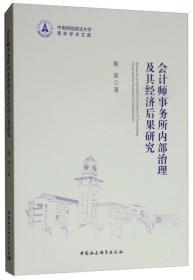 会计师事务所内部治理及其经济后果研究