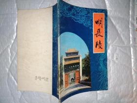明长陵(附黑白图)1986年1版1印