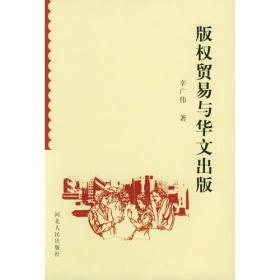 版权贸易与华文出版