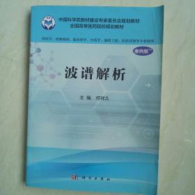 波谱解析(案例版)(供药学类专业用)