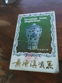 明信片:景德镇瓷器 全11张