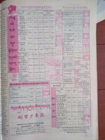 刚坚少年报(藏文)1993年1月15日粉色,全国惟一的藏文少年报,少见