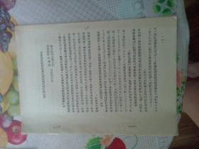 教育文献   清华大学著名教授朱祖成旧藏   1981年华中工学院   我们采用英文教材进行教学的情况和体会  有画线