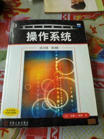 操作系统(英文版·第3版)——经典原版书库
