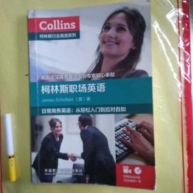 柯林斯行业英语系列:柯林斯职场英语