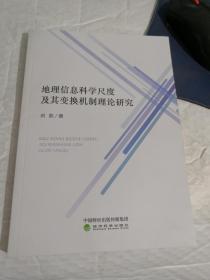 地理信息科学尺度及其变换机制理论研究【有破损】