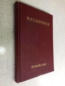 四川省油脂收购政策(精装本)